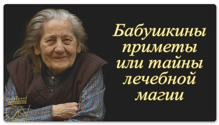 Тайны лечебной магии или бабушкины приметы. Image17