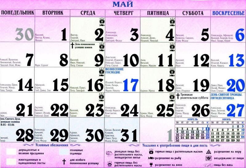 Церковный календарь на май 2018 Tserko10