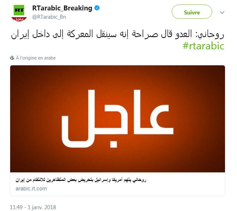 روحاني: العدو قال صراحة إنه سينقل المعركة إلى داخل إيران #rtarabic 01-01-11