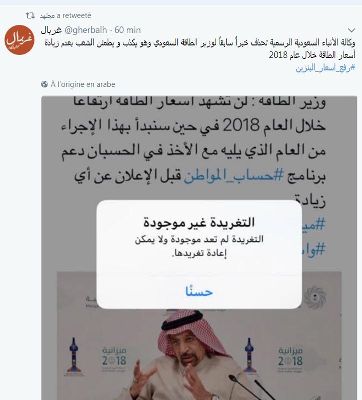 وكالة الأنباء السعودية الرسمية تحذف خبراً سابقاً لوزير الطاقة السعودي وهو يكذب و يطمئن الشعب بعدم زيادة أسعار الطاقة خلال عام 2018 #رفع_اسعار_البنزين 01-01-14