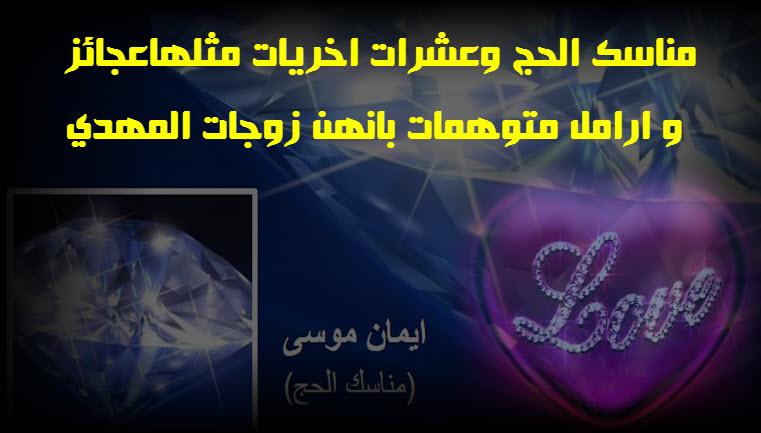 موهومون و موهومات أساؤوا للإمام المهدي 111_co10