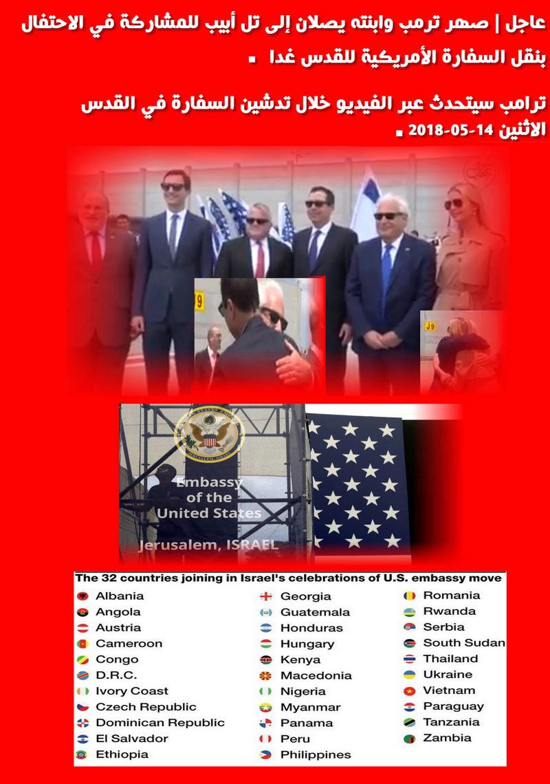33 دولة تحضر مراسم افتتاح السفارة الأمريكية في القدس 13-05-10