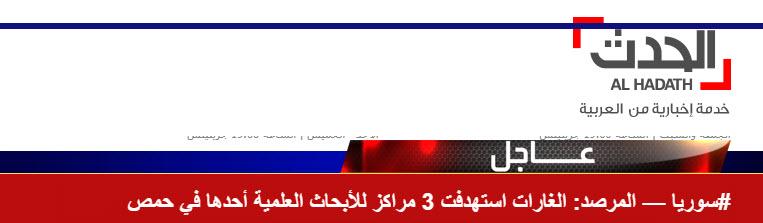 المرصد السوري: هذه الأماكن التي تم استهدافها في دمشق 14-04-13