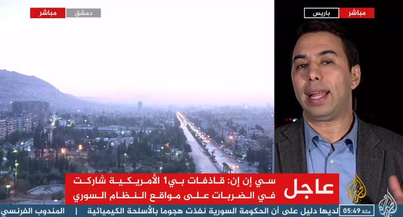 المرصد السوري: هذه الأماكن التي تم استهدافها في دمشق 14-04-17