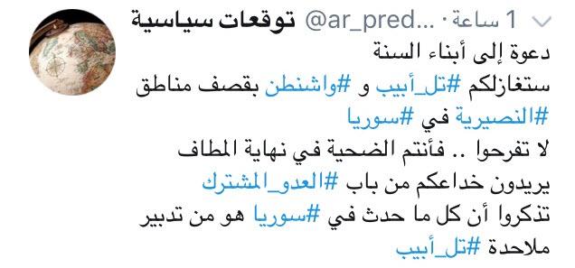 المرصد السوري: هذه الأماكن التي تم استهدافها في دمشق 14-04-22