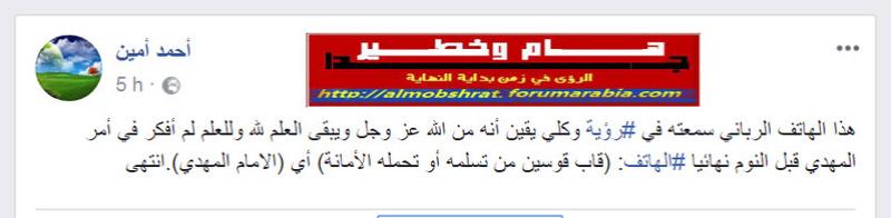 """هـــــــــــــاتف :  """" الامام المهدي قاب قوسين من تسلمه أو تحمله الأمانة """"  15-01-11"""