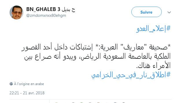 عـــــــــــــــــاجل الجزيرة العربية  21-04-12