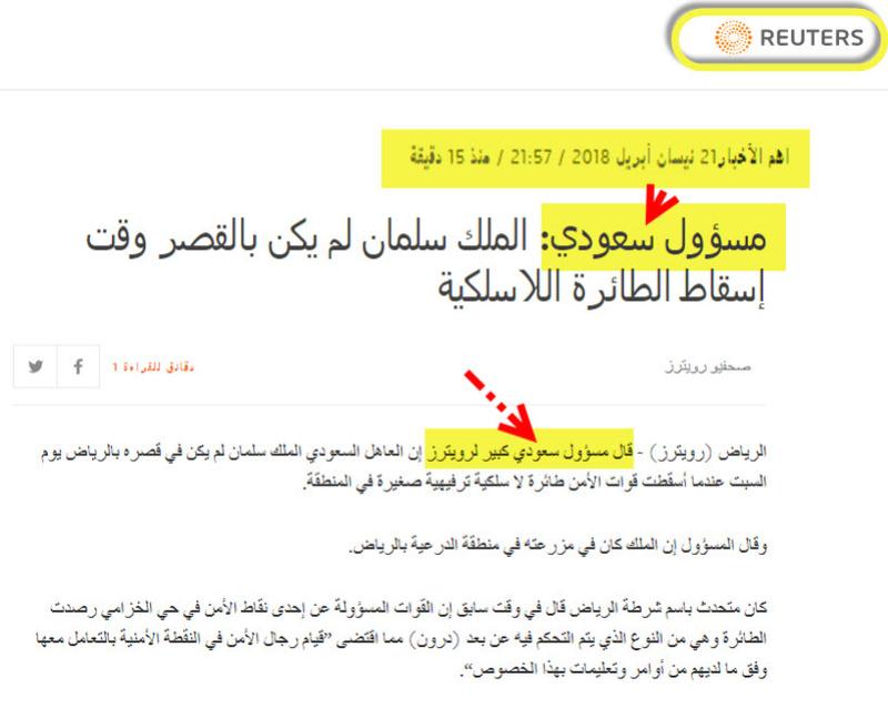 عـــــــــــــــــاجل الجزيرة العربية  21-04-15