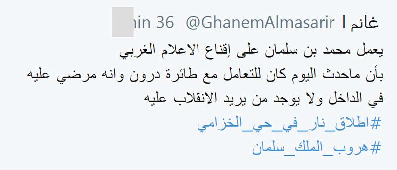 عـــــــــــــــــاجل الجزيرة العربية  21-04-16