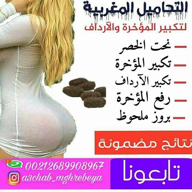 تحاميل تكبير المؤخره_تحاميل مغربيه