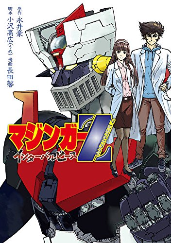 Mazinger Z Interval Peace Ip110
