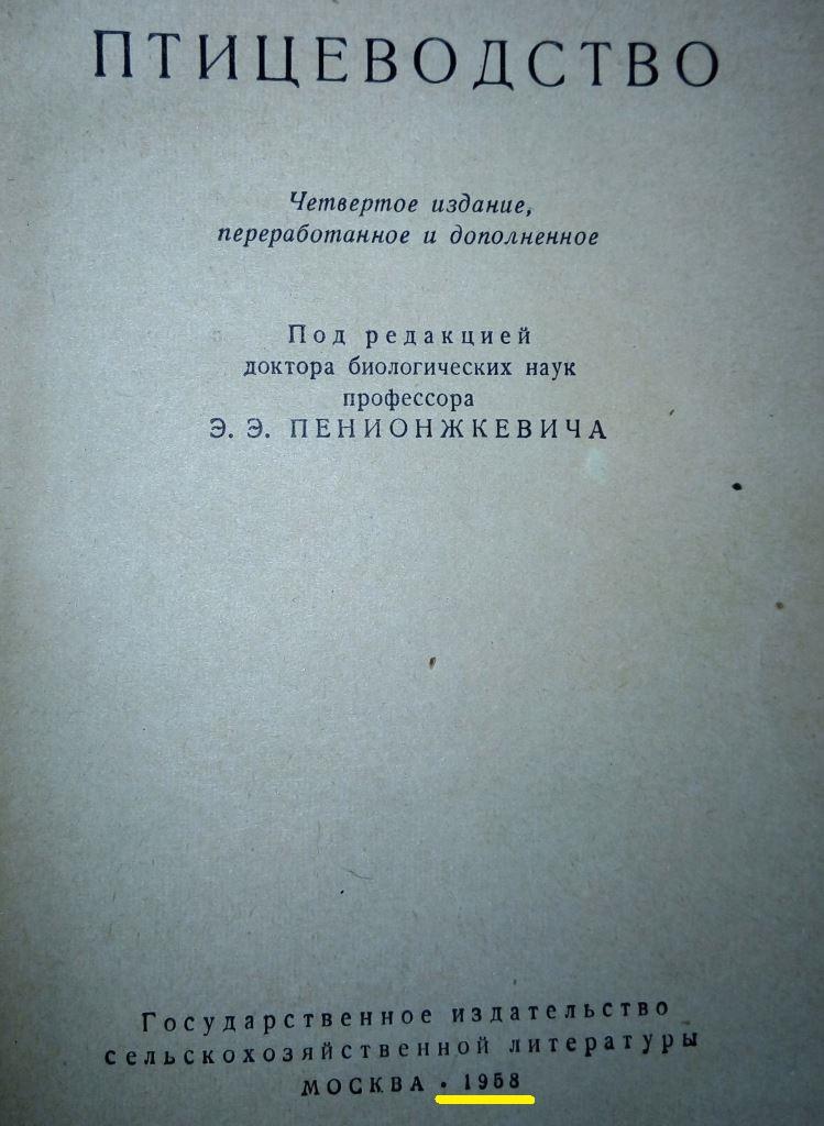 Порода кур Полтавская глинистая - Страница 10 0119
