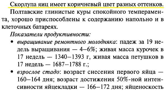 Порода кур Полтавская глинистая - Страница 10 Image100