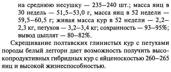 Порода кур Полтавская глинистая - Страница 10 Image101