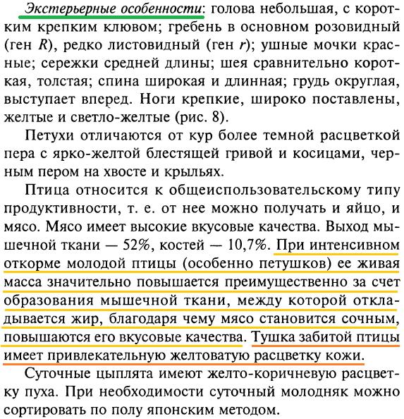 Порода кур Полтавская глинистая - Страница 10 Image102