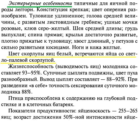 Борковская барвистая порода яичних кур - Страница 9 Image105