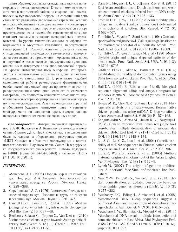Павловская порода кур - Страница 19 Image477