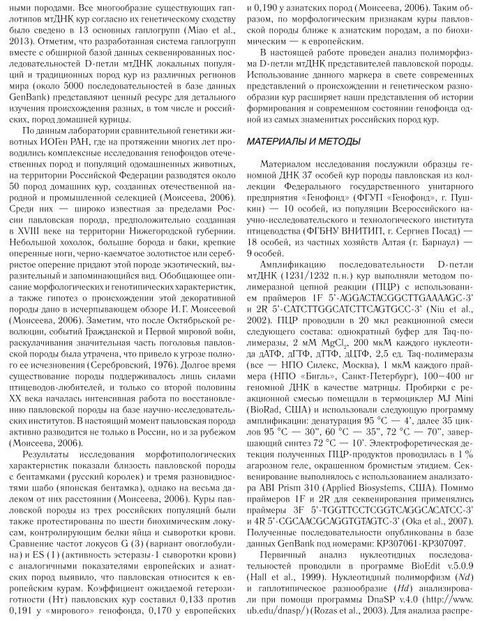 Павловская порода кур - Страница 19 Image478