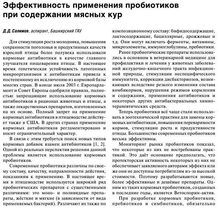 Вет. мед. препараты, витамины, дез.средства (дозировка и применение) Image_47