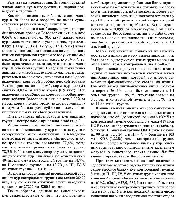 Вет. мед. препараты, витамины, дез.средства (дозировка и применение) Image_48
