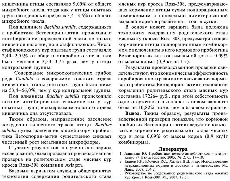 Вет. мед. препараты, витамины, дез.средства (дозировка и применение) Image_49