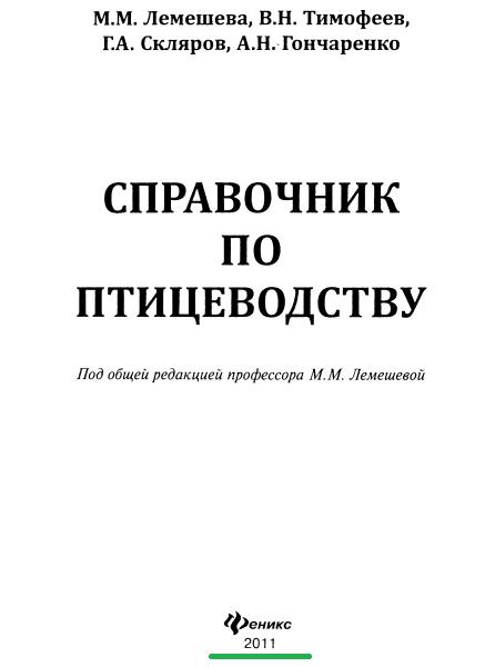 Порода кур Полтавская глинистая - Страница 10 Image_97