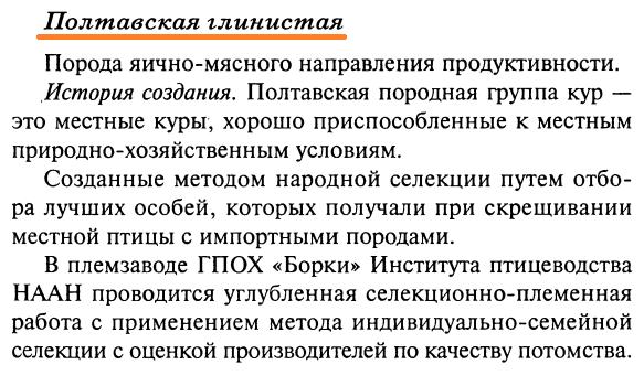 Порода кур Полтавская глинистая - Страница 10 Image_99