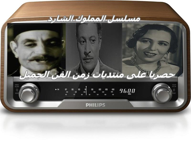 المسلسل الاذاعى القديم - المملوك الشارد - برابط واحد - عماد حمدى - امينه رزق - عبد الوارث عسر 25d92511