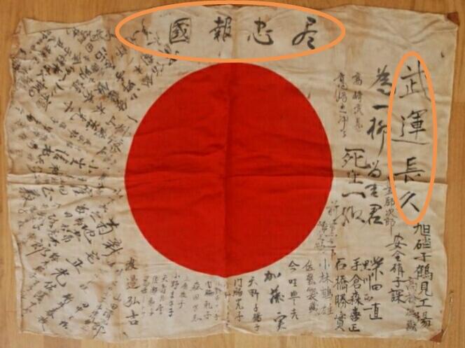 Votre avis sur un hinomaru yosegaki Img_2132