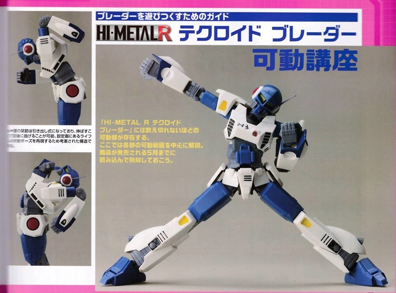 Techno Police 21C - Techroid Blader - HI-METAL R (Bandai) 00035711