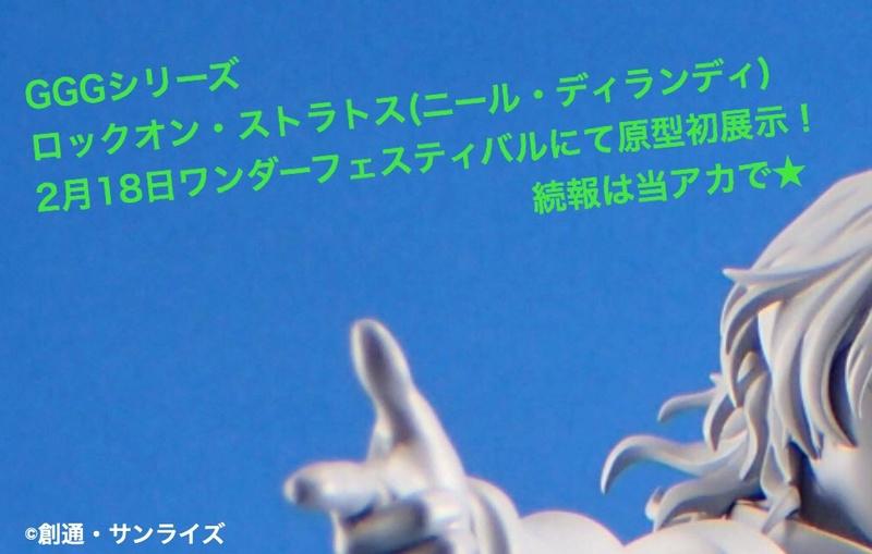 Gundam - Gundam Guys Generation DX (GGG) 1/8 (MegaHouse) 07223110
