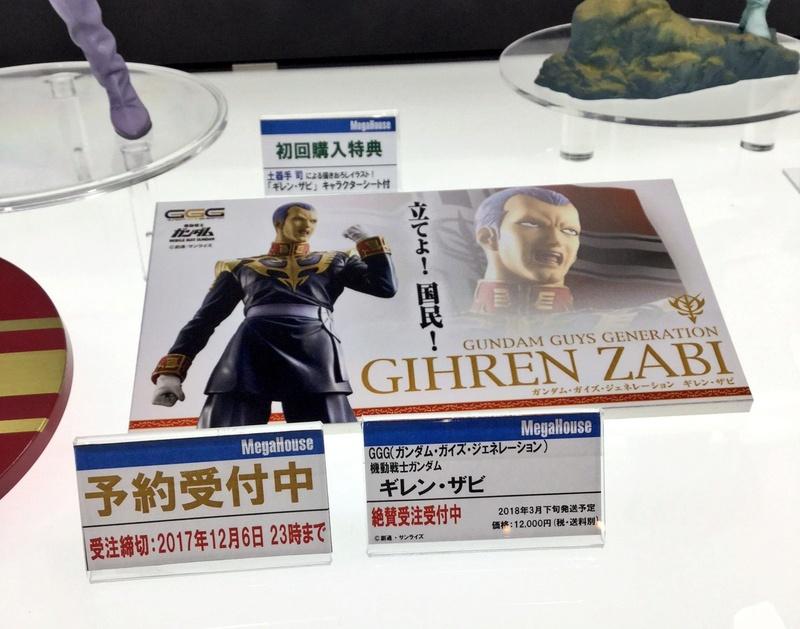Gundam - Gundam Guys Generation DX (GGG) 1/8 (MegaHouse) 08050012