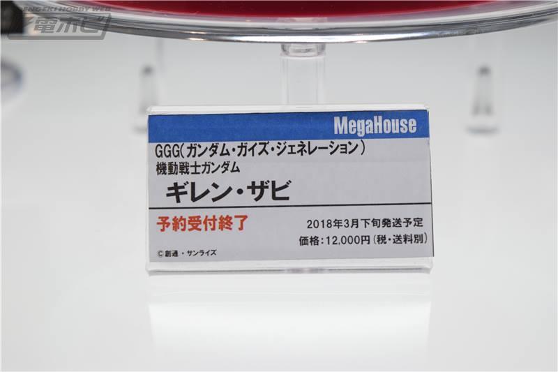 Gundam - Gundam Guys Generation DX (GGG) 1/8 (MegaHouse) 09473711