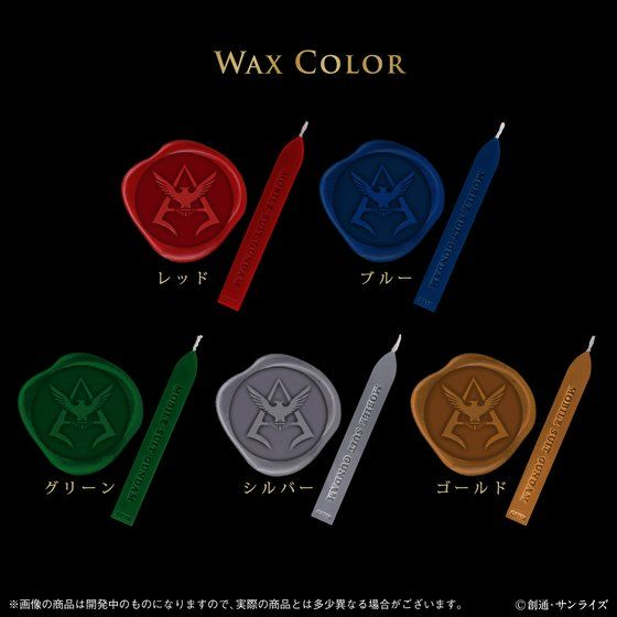 Gundam - Sealing Wax Set (Bandai) 10001748