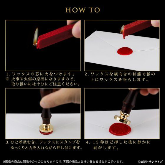 Gundam - Sealing Wax Set (Bandai) 10001749