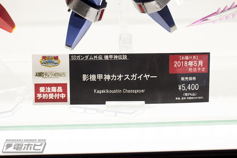 SD Gundam - Page 3 10030210