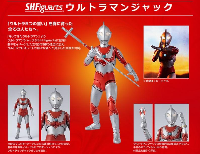 Ultraman (S.H. Figuarts / Bandai) 10055110