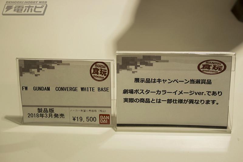 Gundam - Converge (Bandai) 10143611