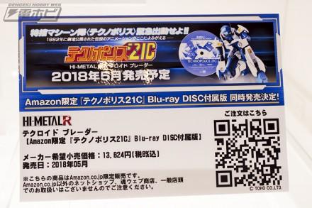Techno Police 21C - Techroid Blader - HI-METAL R (Bandai) 12230612
