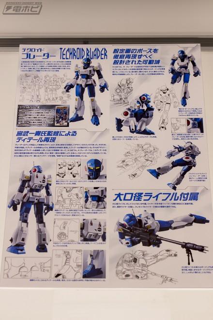 Techno Police 21C - Techroid Blader - HI-METAL R (Bandai) 12230614