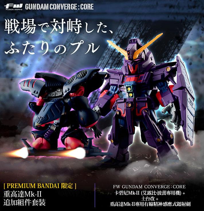 Gundam - Converge (Bandai) - Page 2 15480712