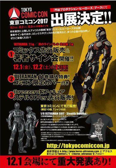 Ultraman Suit 1/6 (3A (ThreeA) Toys/threezero) 16405810