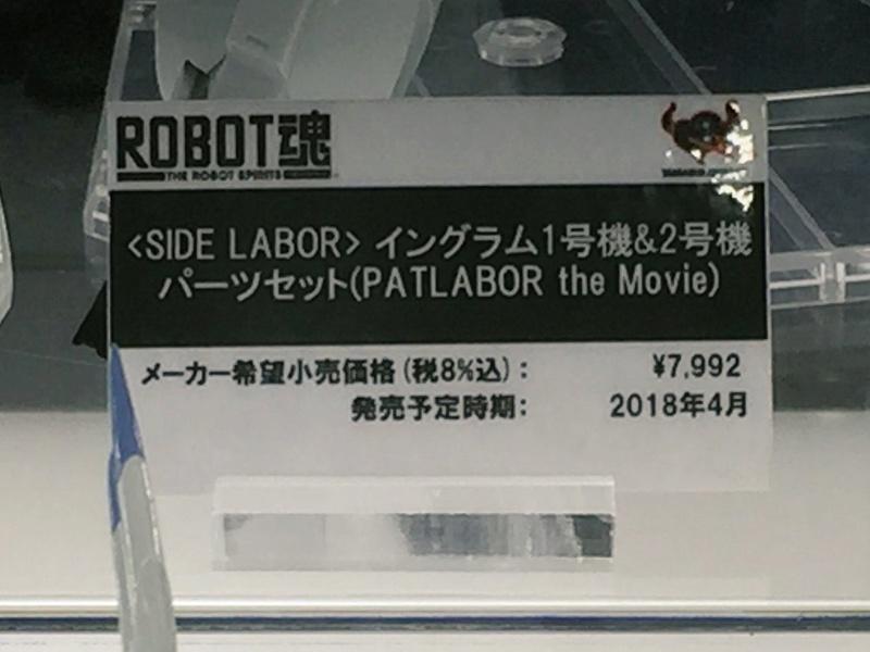 Patlabor - Robot Side Labor (Bandai) - Page 6 19425610