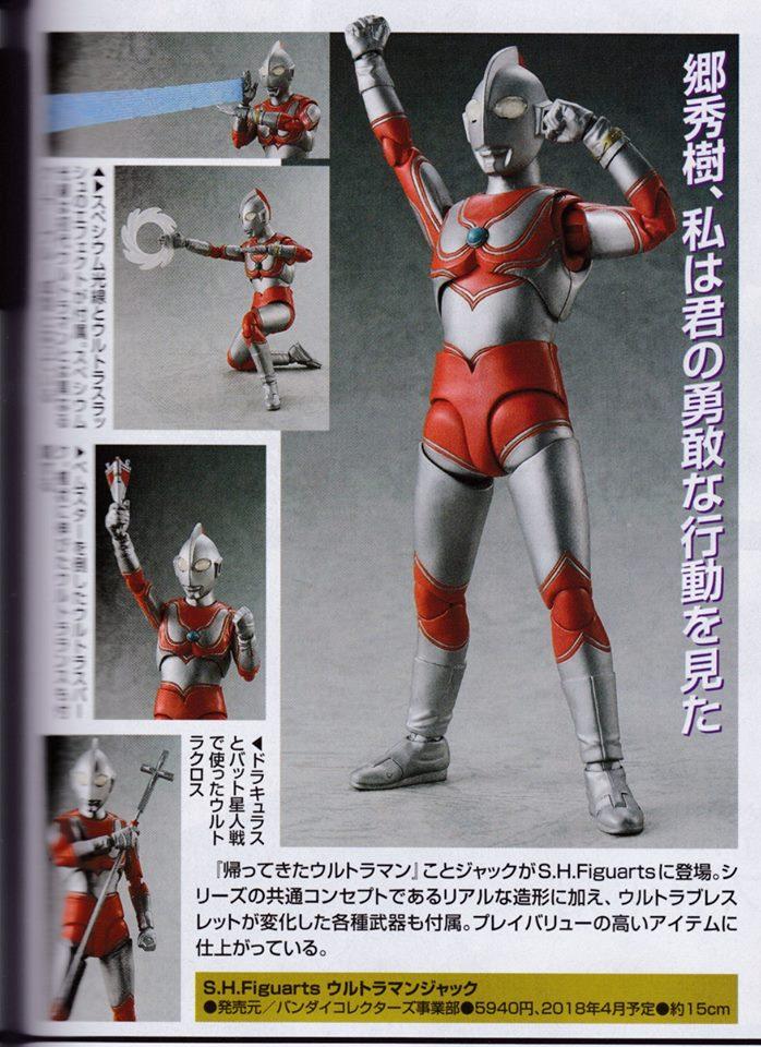 Ultraman (S.H. Figuarts / Bandai) 20103310