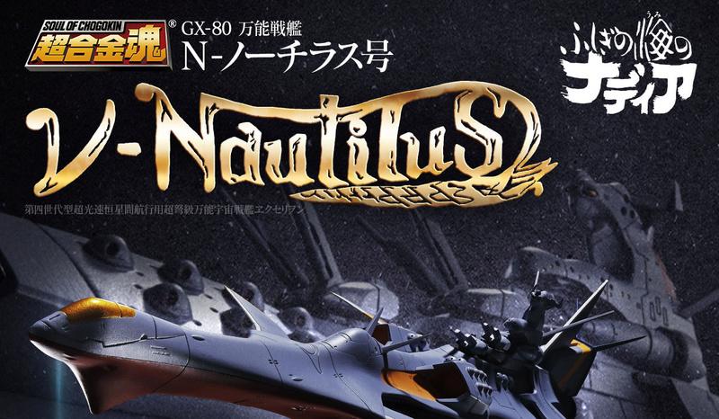 Nadia ou le Secret de l'Eau Bleue - GX-80 - Soul Of Shogokin - Nautilus (Bandai) 20180250