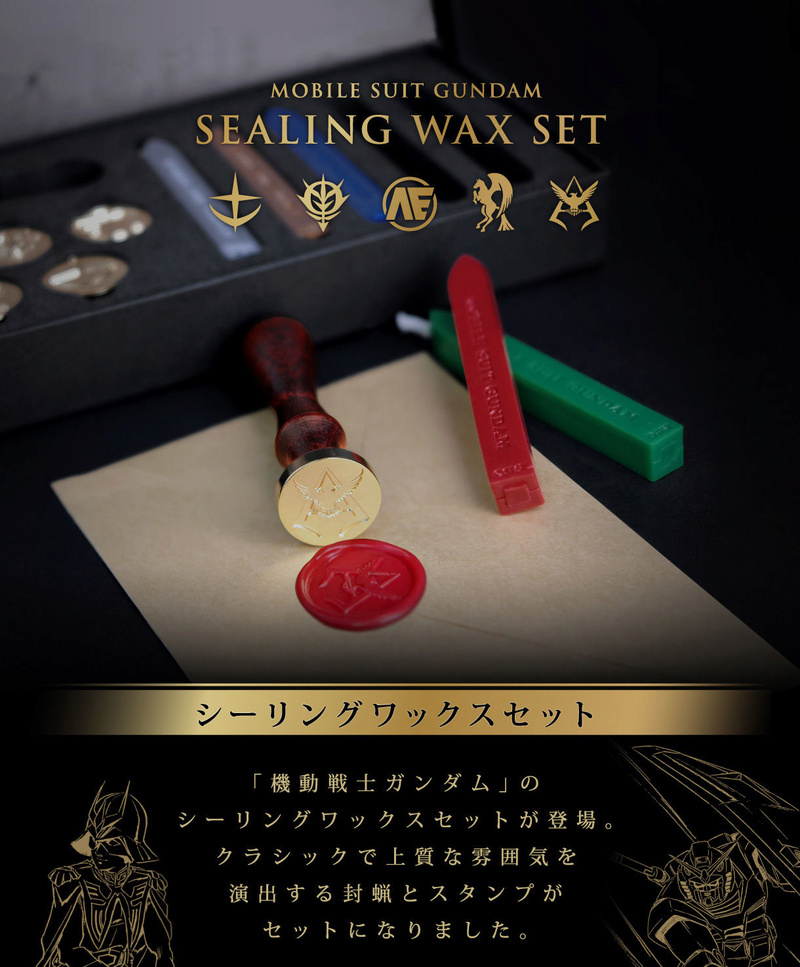 Gundam - Sealing Wax Set (Bandai) 20180413