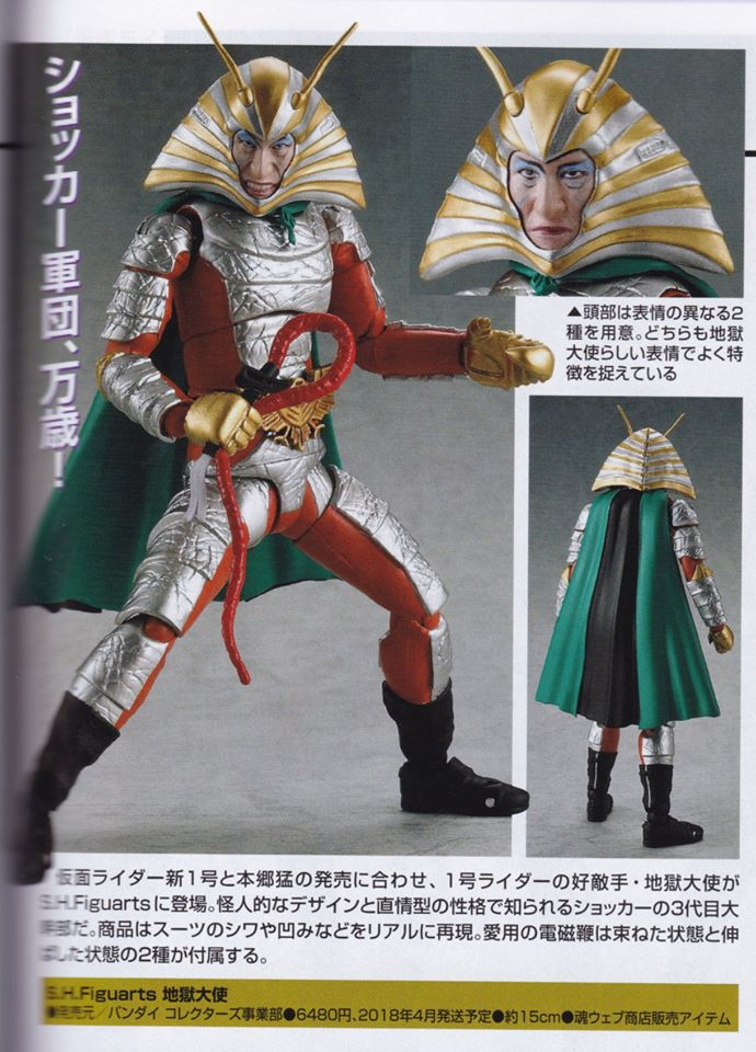 Ultraman (S.H. Figuarts / Bandai) - Page 3 20182710