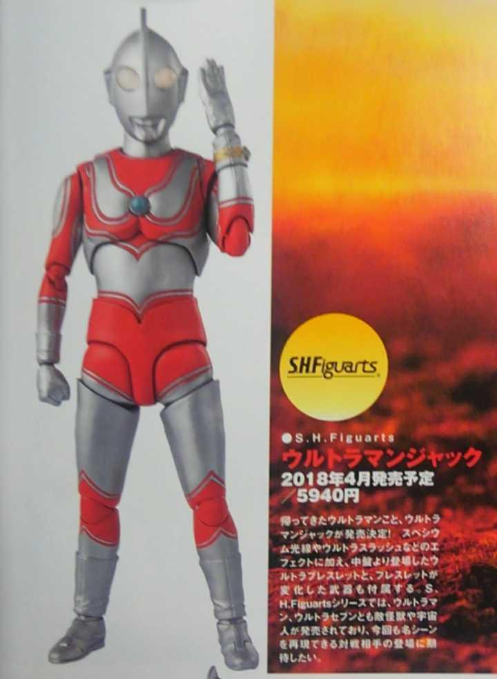 Ultraman (S.H. Figuarts / Bandai) 21422710