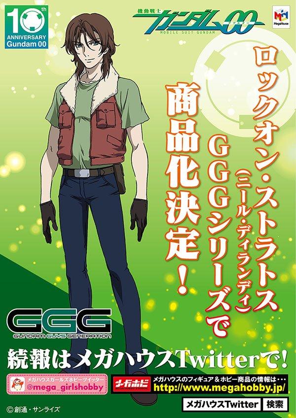Gundam - Gundam Guys Generation DX (GGG) 1/8 (MegaHouse) 22005310
