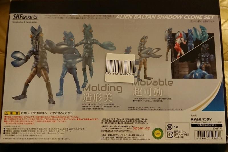 Ultraman (S.H. Figuarts / Bandai) 5a969310